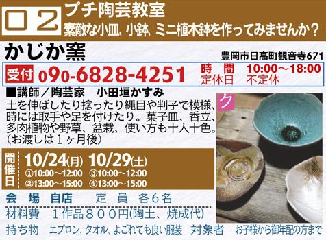 プチ陶芸教室 素敵な小皿、小鉢、ミニ植木鉢を作ってみませんか?image1