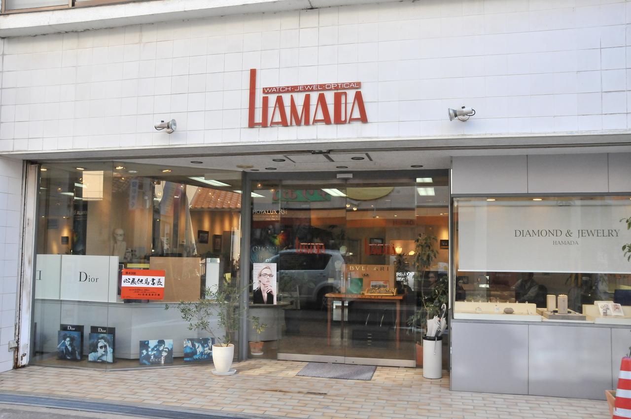 株式会社浜田時計店image1