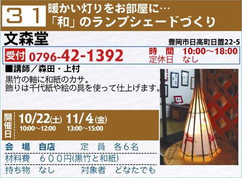 暖かい灯りをお部屋に・・・「和」のランプシェードづくりimage1