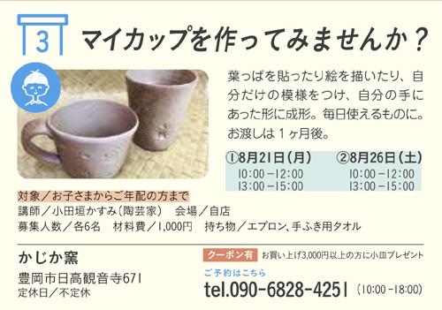 マイカップを作ってみませんか?image1
