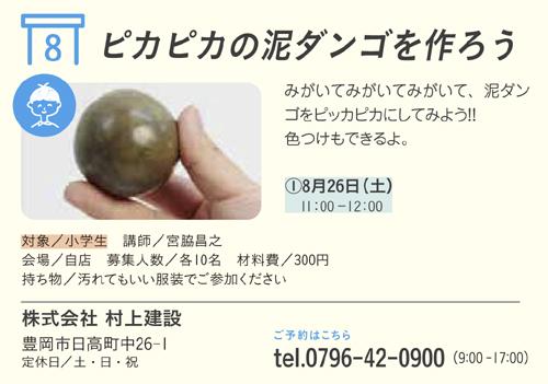 ピカピカの泥ダンゴを作ろうimage1
