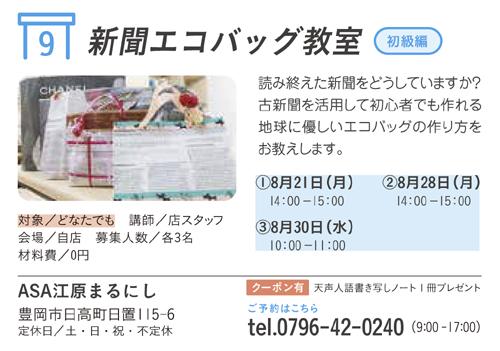 新聞エコバッグ教室(初級編)image1