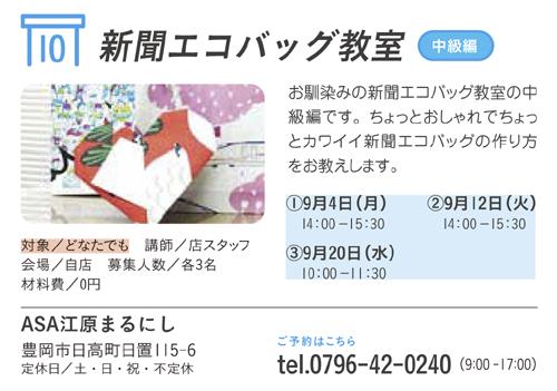新聞エコバッグ教室(中級編)image1
