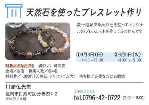 天然石を使ったブレスレット作りimage1