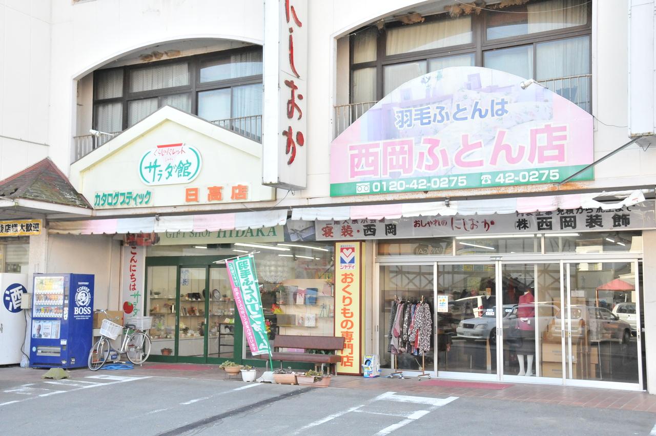 西岡ふとん店 シャディサラダ館日高店image1