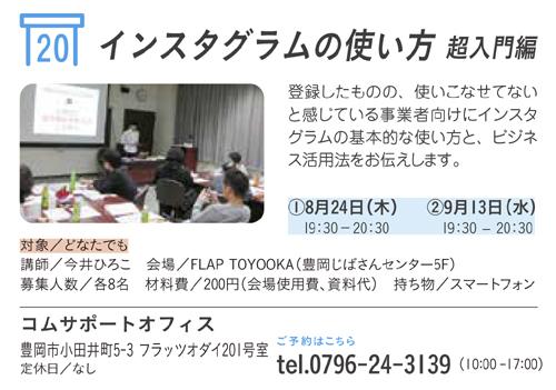 インスタグラムの使い方 超入門編image1