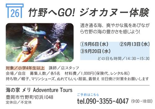 竹野へGO! ジオカヌー体験image1