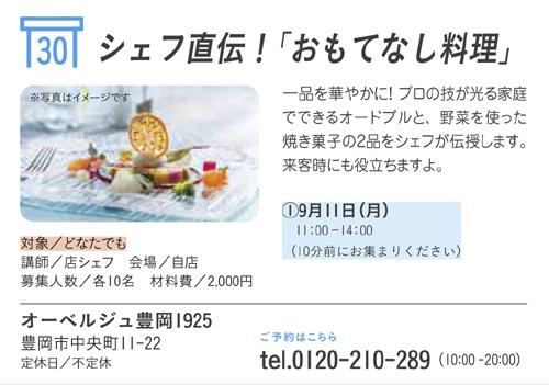 シェフ直伝!「おもてなし料理」image1