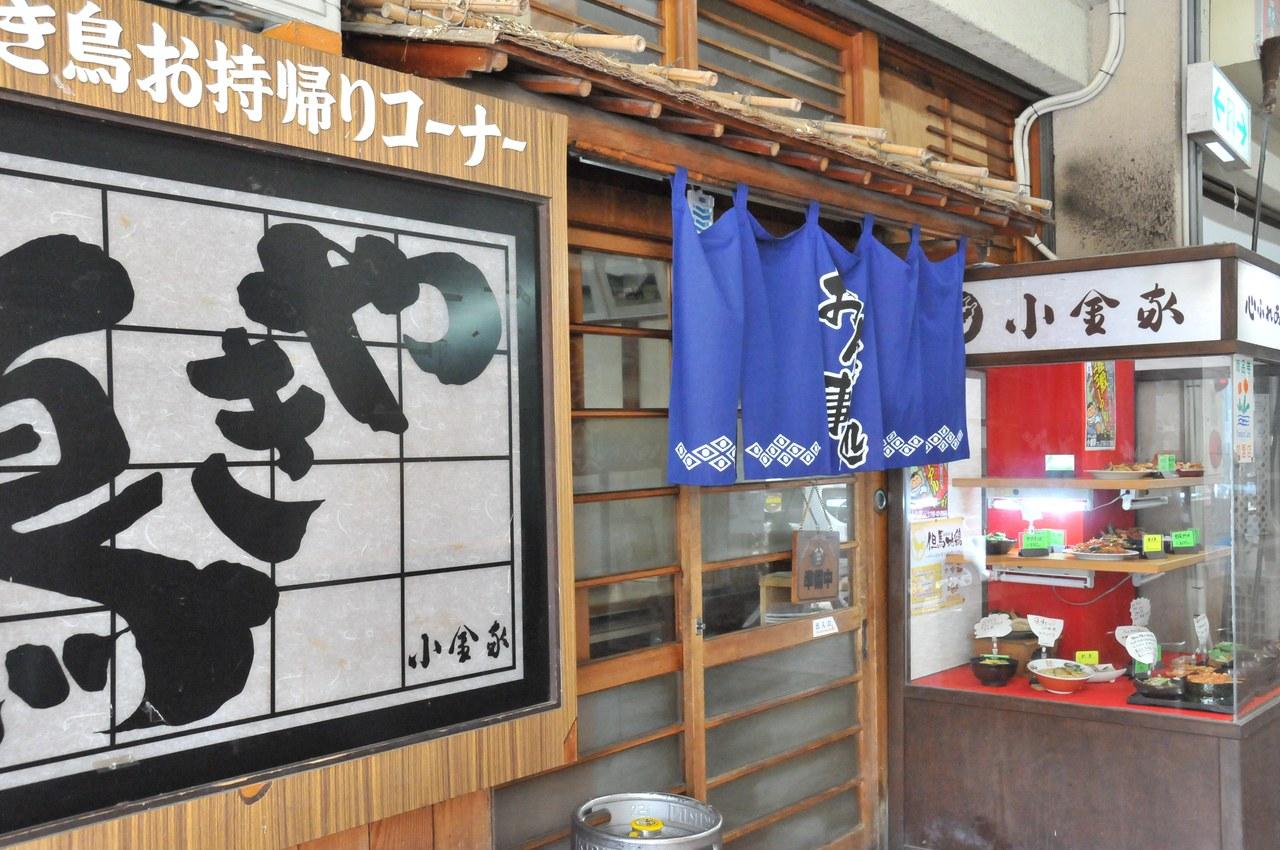 やきとり・お食事 小金家image3