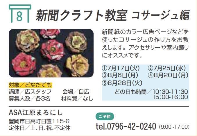 新聞クラフト教室 コサージュ編image1