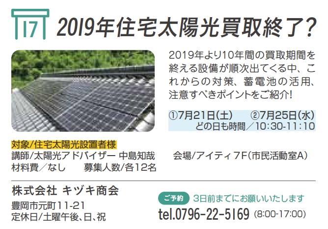 2019年住宅太陽光買取終了?image1