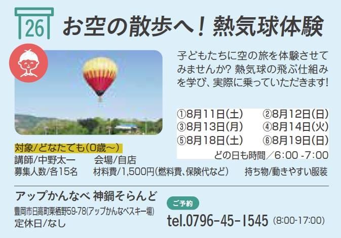 お空の散歩へ!熱気球体験image1