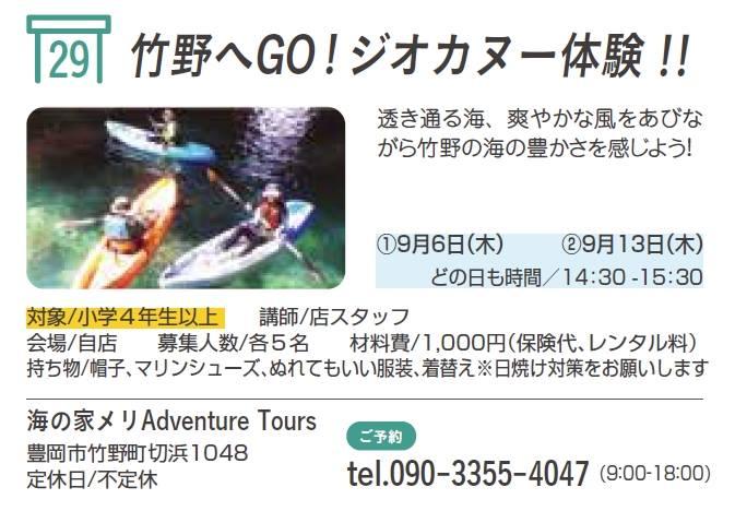 竹野へGO!ジオカヌー体験!!image1