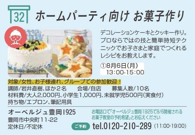 ホームパーティ向けお菓子作りimage1