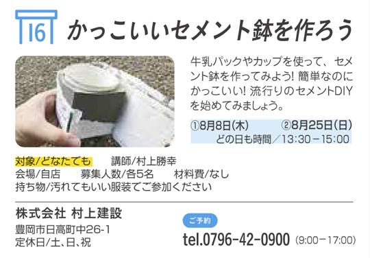 かっこいいセメント鉢を作ろうimage1
