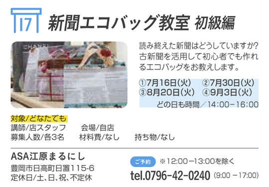 新聞エコバッグ教室 初級編image1
