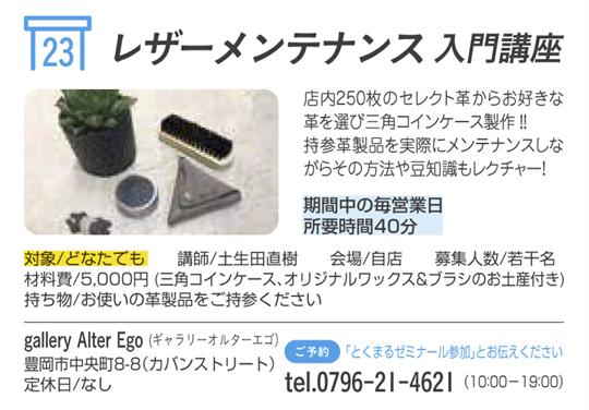 レザーメンテナンス 入門講座image1