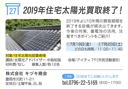 2019年住宅太陽光買取終了!image1