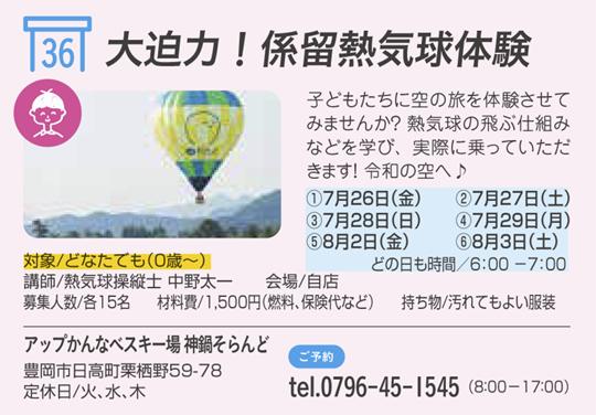 大迫力!係留熱気球体験image1