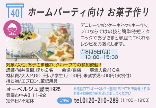 ホームパーティ向け お菓子作りimage1