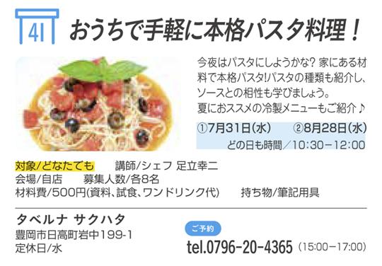 おうちで手軽に本格パスタ料理!image1