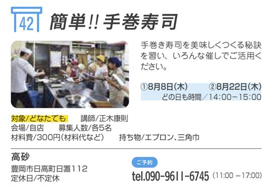 簡単!!手巻寿司image1