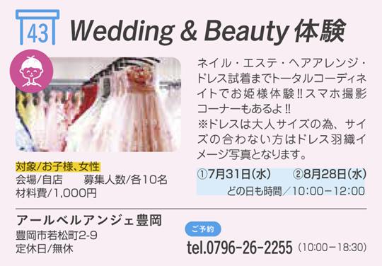 Wedding & Beauty 体験image1