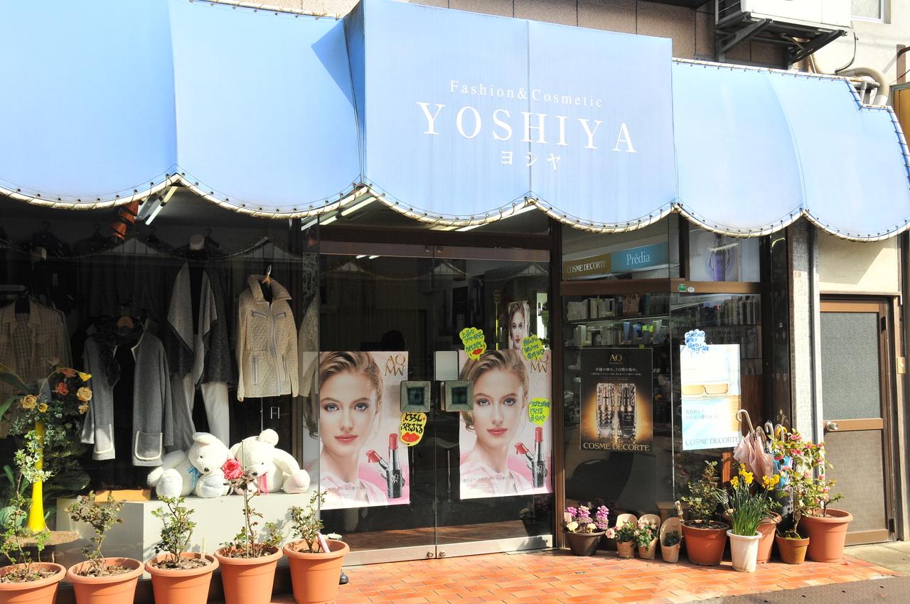 ヨシヤ化粧品店image1