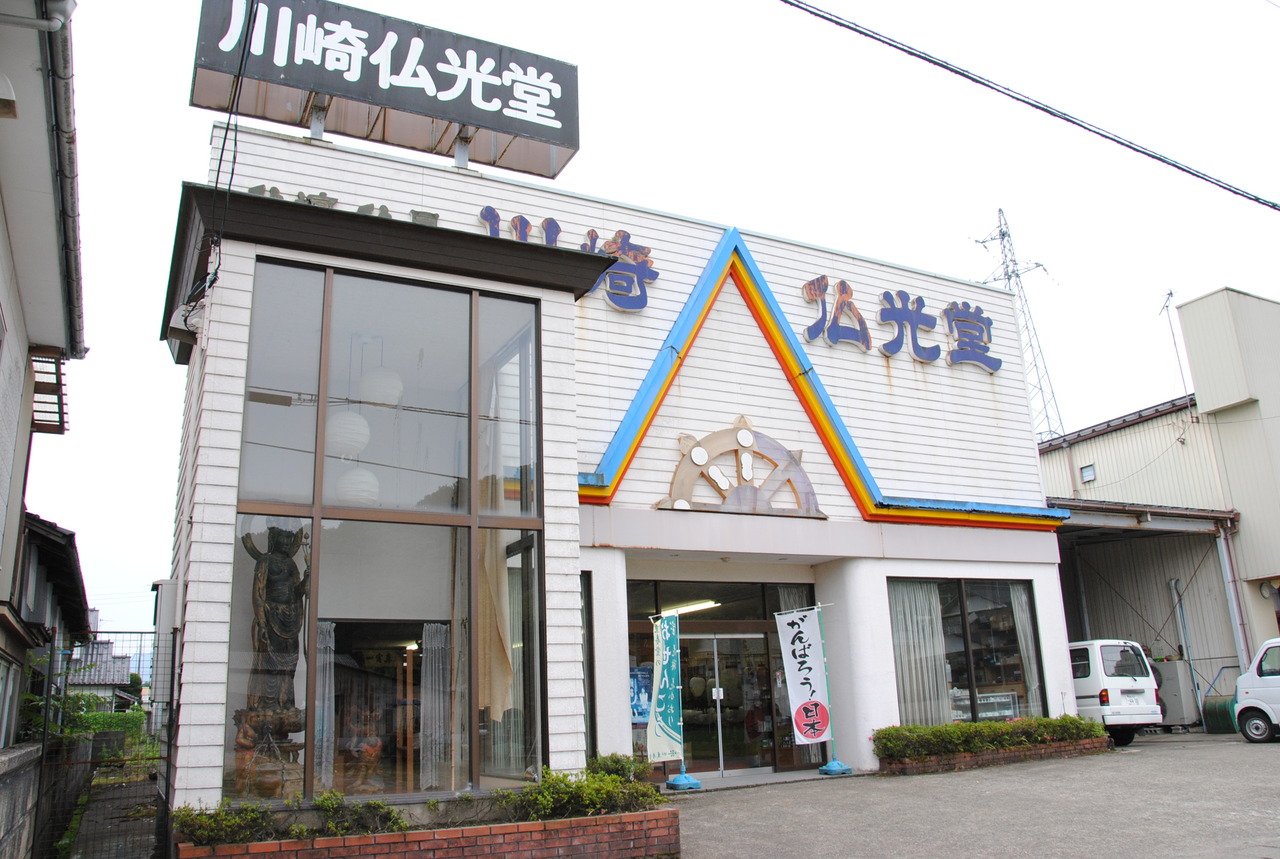 川崎仏光堂image1