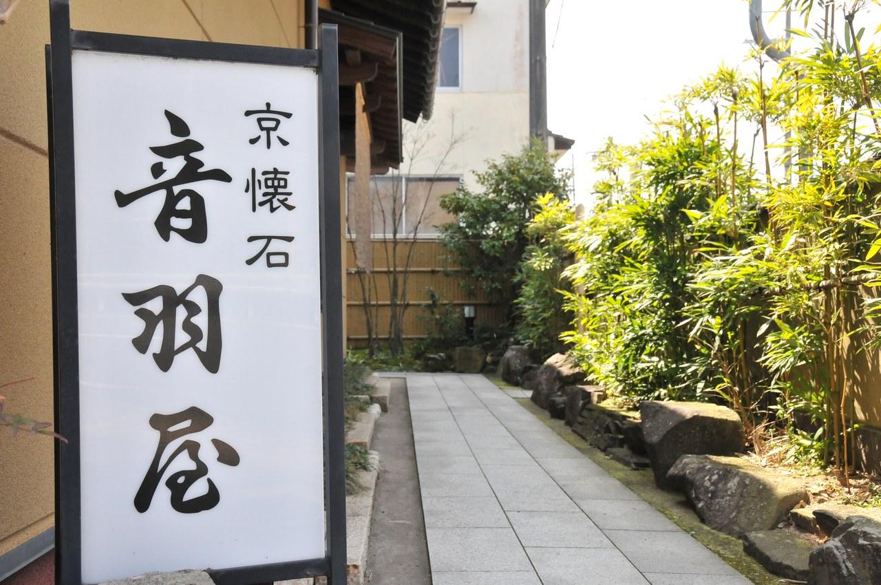 京懐石 音羽屋image1