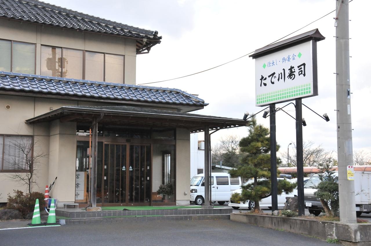 割烹 たで川寿司image1