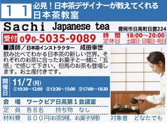 必見!日本茶デザイナーが教えてくれる日本茶教室