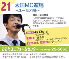 太田MC道場~ユーモア編~
