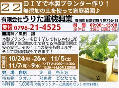 DIYで木製プランター作り!無添加の土を使って家庭菜園♪