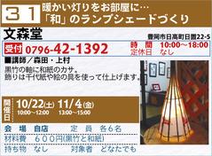 暖かい灯りをお部屋に・・・「和」のランプシェードづくり