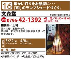 暖かい灯りをお部屋に・・・「和」のランプシェードづくり。
