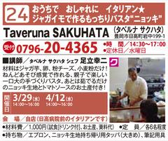 """おうちで おしゃれに イタリアン☆ ジャガイモで作るもっちりパスタ""""ニョッキ"""""""