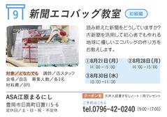 新聞エコバッグ教室(初級編)
