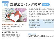 新聞エコバッグ教室(中級編)