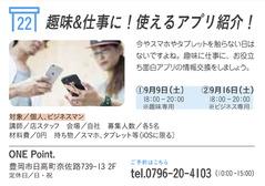 趣味&仕事に!使えるアプリ紹介!