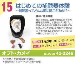 はじめての補聴器体験~補聴器ってどんな風に聞こえるの!?~