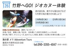 竹野へGO! ジオカヌー体験