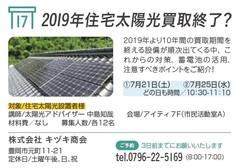 2019年住宅太陽光買取終了?