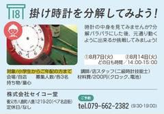 掛け時計を分解してみよう!
