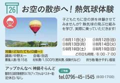 お空の散歩へ!熱気球体験