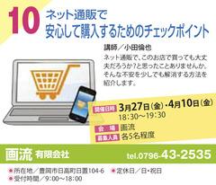 ネット通販で安心して購入するためのチェックポイント