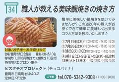職人が教える美味鯛焼きの焼き方