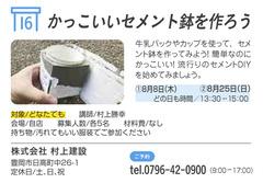 かっこいいセメント鉢を作ろう
