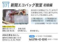新聞エコバッグ教室 初級編