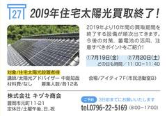 2019年住宅太陽光買取終了!